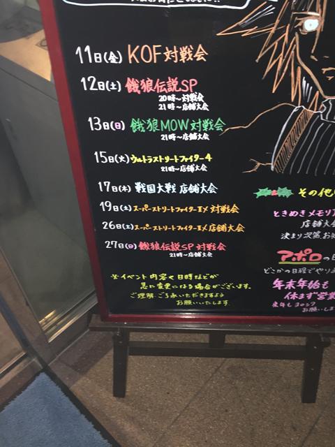四国スト2部屋2015年12月イベント