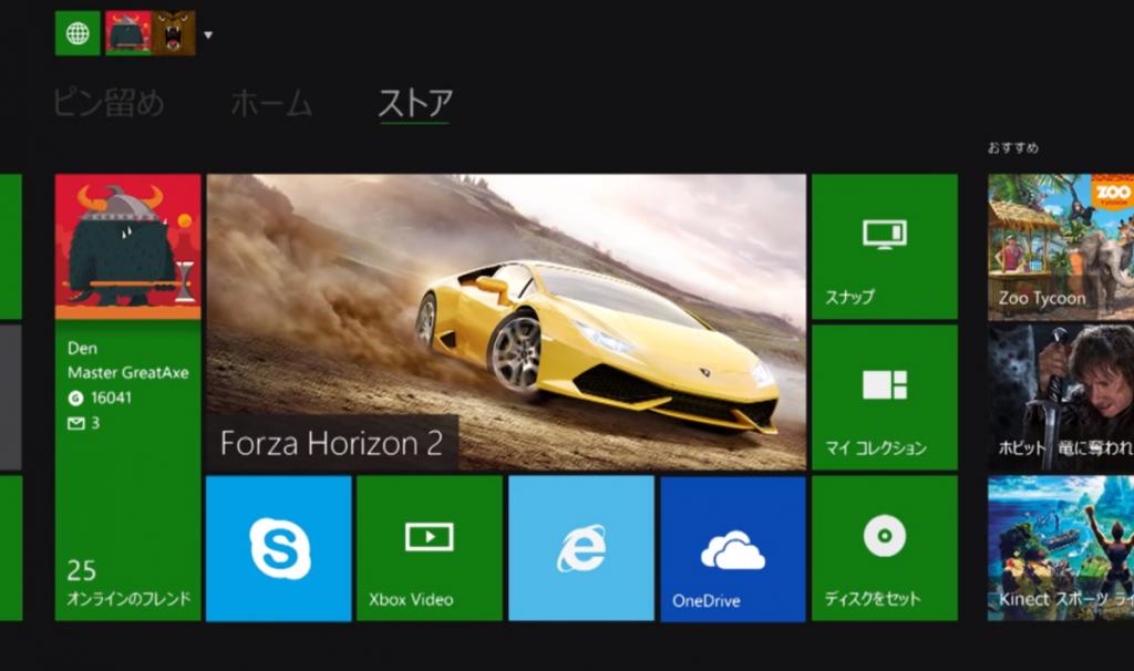 Xbox One ホーム画面で名前を出さない