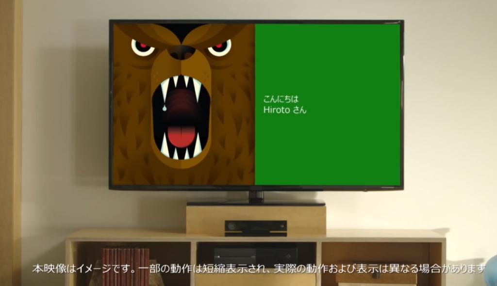 Xbox Oneのホーム画面で名前を出さない