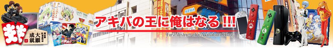 アキバの王に俺はなる!!!